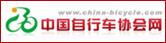 中国自行车协会网