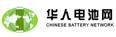 華人電池網