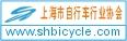 上海自行車行業協會