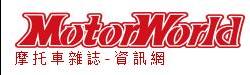 台湾摩托车杂志