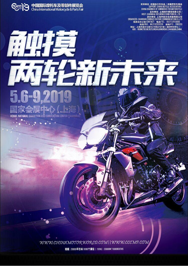 2019摩托车招展书