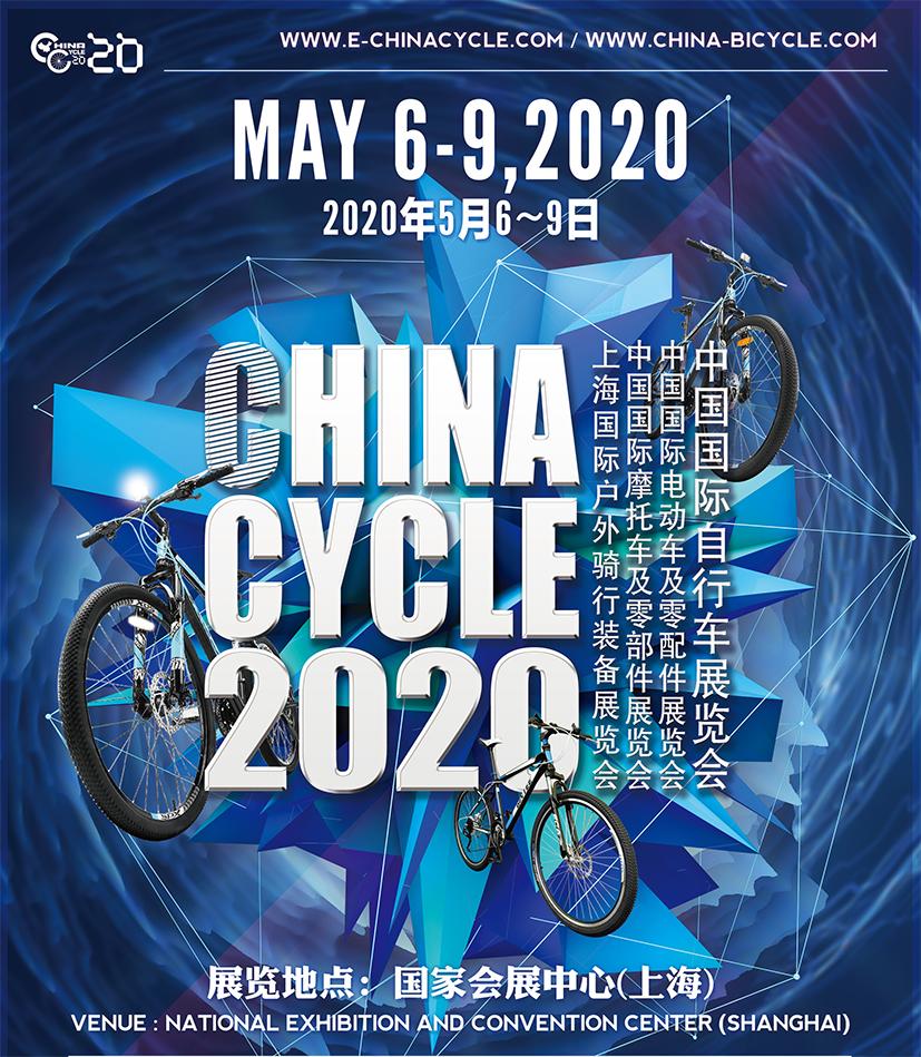 2020招展書